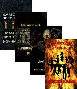 Скачать Господство Клана Роса. Цикл из 4 книг