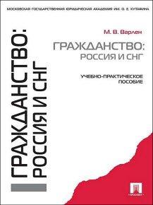 Скачать Гражданство: Россия и СНГ