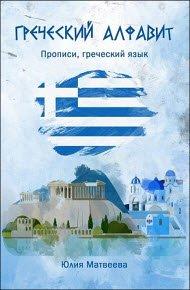 Скачать Греческий алфавит. Прописи, греческий язык