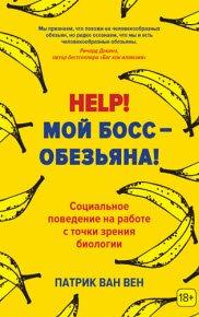 Скачать Help! Мой босс — обезьяна! Социальное поведение на работе с точки зрения биологии