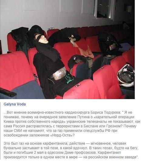 Все улики указывают на то, что именно Россия стоит за событиями в Одессе 2 мая 2014 года, - Информвойска Украины - Цензор.НЕТ 2573