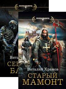 Скачать Сборник произведений В. Храмова  (9 книг)