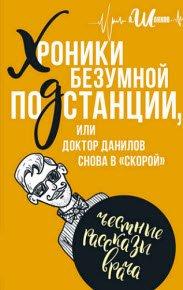 Скачать Хроники безумной подстанции, или доктор Данилов снова в «скорой»