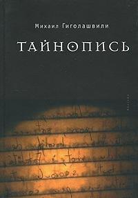 Скачать Михаил Гиголашвили - Тайнопись Бесплатно
