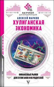 Скачать Хулиганская экономика: финансовые рынки для хулиганов и их родителей