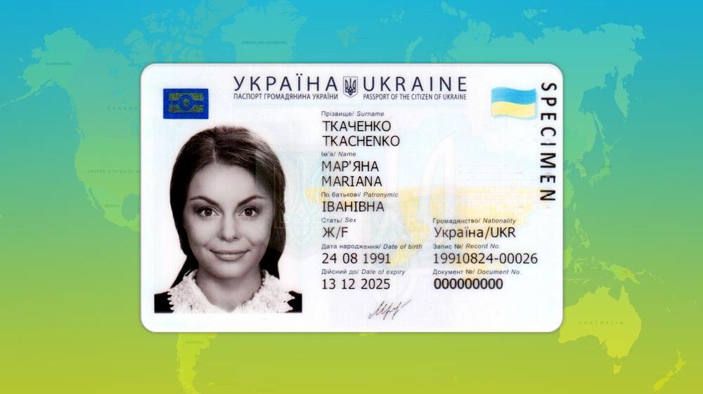 поменять паспорт в Киеве