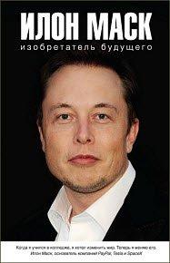 Скачать Илон Маск. Изобретатель будущего