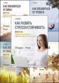 Скачать Сборник произведений И. Качая, П. Федоренко (10 книг)