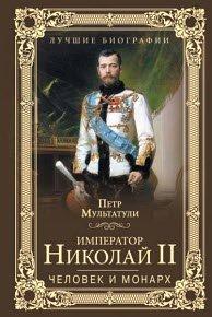 Скачать Император Николай II. Человек и монарх