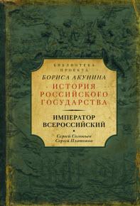 Скачать Император Всероссийский (сборник)