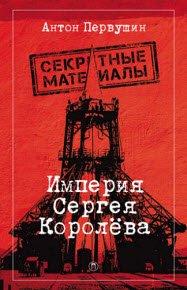 Скачать Империя Сергея Королёва