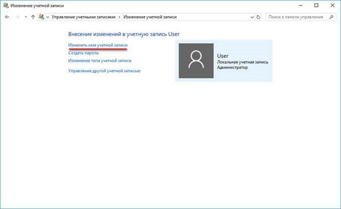 Меняем имя учетной записи в Windows 10