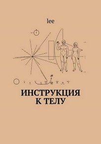 Скачать Инструкция к телу