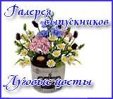 Галерея выпускников: Луговые цветы Ishodnikkopiya.1519228806