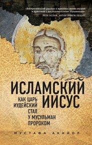 Скачать Исламский Иисус. Как Царь Иудейский стал у мусульман пророком