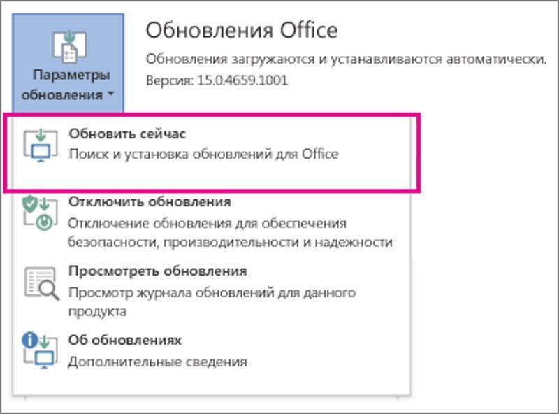 Исправить код ошибки 0x80070005 при активации Office