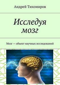 Скачать Исследуя мозг. Мозг – объект научных исследований
