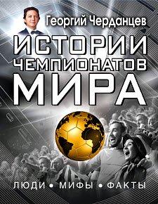 Скачать Истории чемпионатов мира