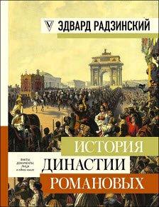 Скачать История династии Романовых (сборник)
