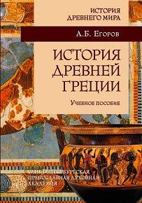 Скачать История Древней Греции