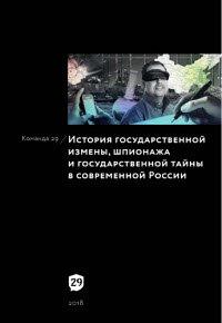 Скачать История госизмены, шпионажа и государственной тайны в современной России