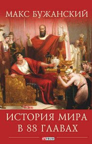 Скачать История мира в 88 главах