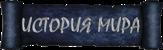 http://ipic.su/img/img7/fs/istoriyamira.1420110345.png