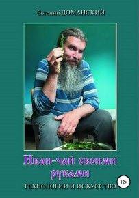 Скачать Иван-чай своими руками. Технологии и искусство