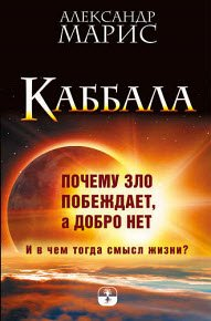 Скачать Каббала. Почему зло побеждает, а добро нет. И в чем тогда смысл жизни?