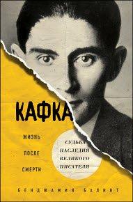 Скачать Кафка. Жизнь после смерти. Судьба наследия великого писателя