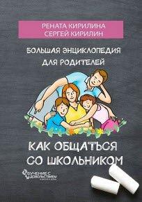 Скачать Как общаться со школьником. Большая энциклопедия для родителей