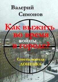 Скачать Как выжить во время войны в городе? Советы жителя Донецка