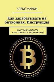 Скачать Как зарабатывать на биткоинах. Инструкция. Быстрый заработок криптовалюты без вложений