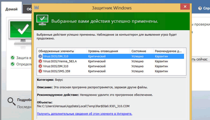 Извлекаем файлы из карантина Защитника Windows 10