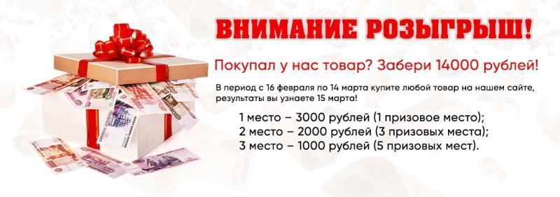 Покупали у нас? Заберите 14000 рублей!