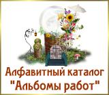 Радуга рукоделий Katalogalbomov.1396570388