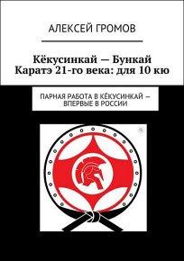 Скачать Кёкусинкай – Бункай Каратэ 21-го века: для 10 кю. Парная работа в Кёкусинкай – впервые в России