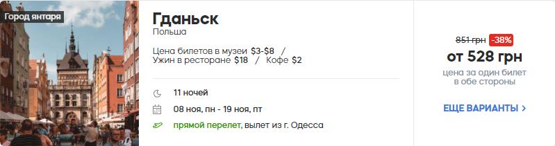 Гданськ- Одесса