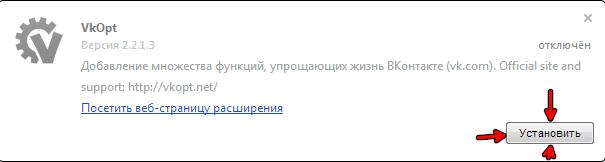 VkOpt - расширение для браузера со множеством полезных функций