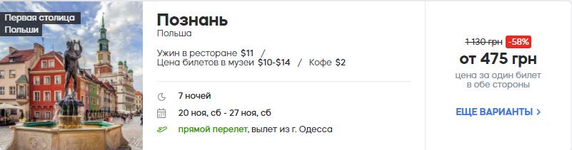 Познань из Одессы