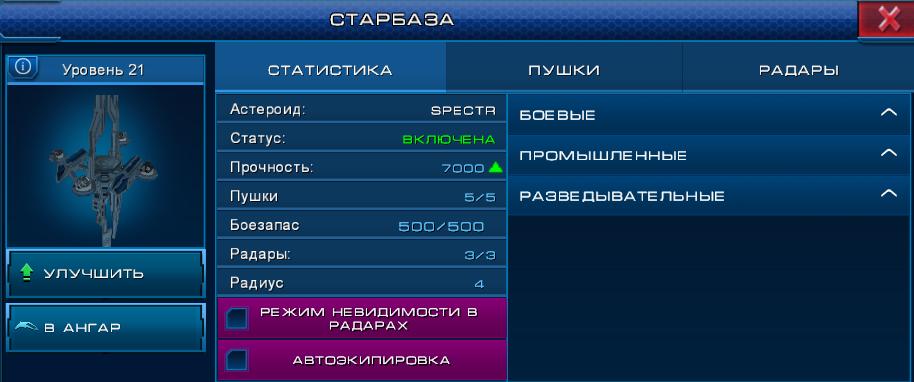 старбаза-21