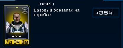 Оф.Базовый запас