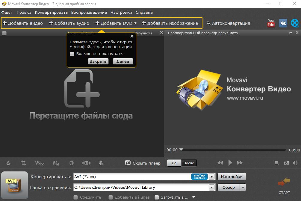 Скриншот окна программы