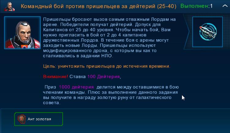 Командный против пришельцев 25-40 лвл