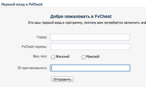 FvCheat - хорошая программа для накрутки Вконакте