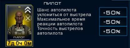 Оф.Автопилот