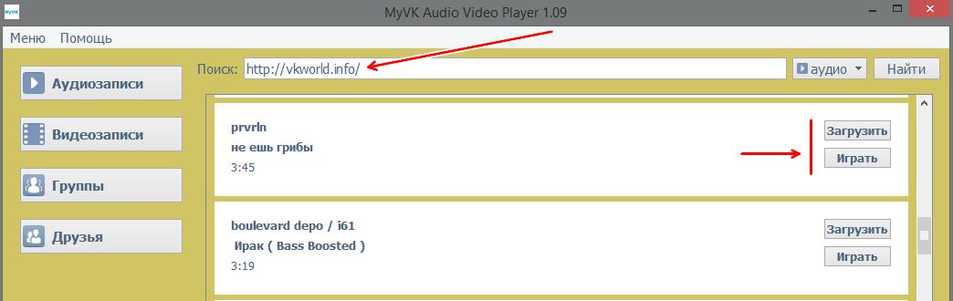 MyVK - программа для скачивания и воспроизведения аудио- и видеозаписей Вконтакте