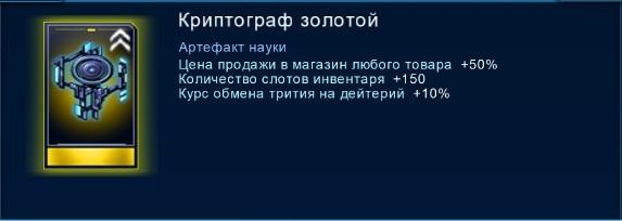 Криптограф