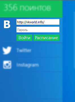 Vtope - программа для раскрутки страниц/групп