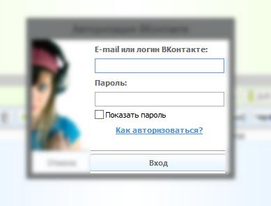 VKMusic - скачивание аудио- и видеозаписей Вконтакте